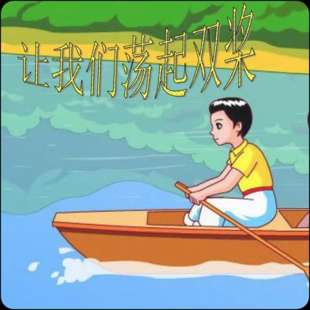让我们荡起双桨抖音版_让我们荡起双桨DJR7版下载-第1张图片-爱Q粉丝网